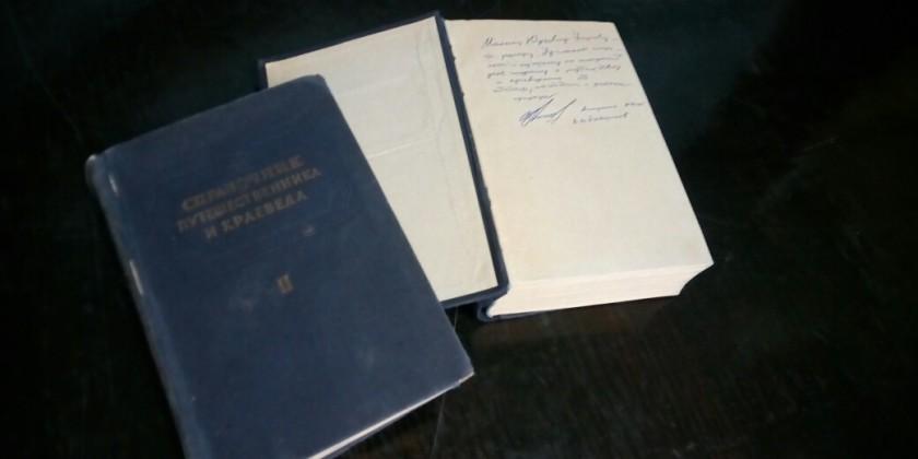 книги - дар Большакова в библиотеку