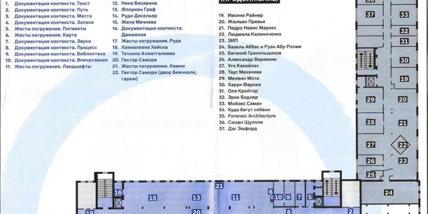 2_floor_uralrevolution17