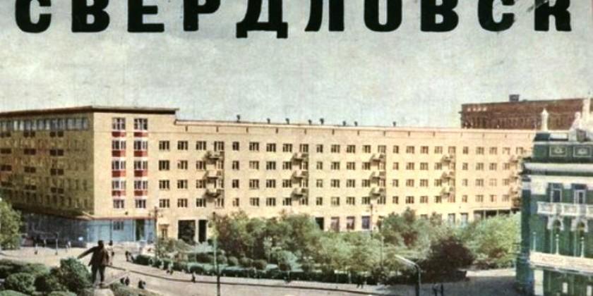 Свердловску 250