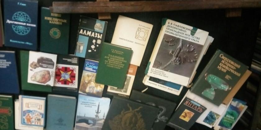 книги минерал