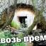 Содержание журнала «Уральский следопыт» за 2017 год