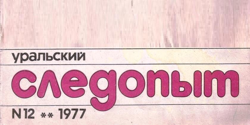 """""""Уральский следопыт"""" в 1977 году"""
