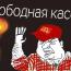04 СвободнаяКасса  СказочнаяТайга18