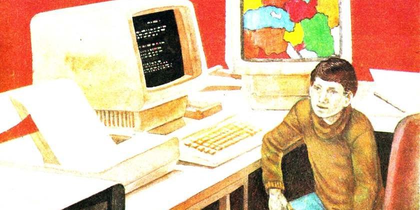 Наедине с компьютером