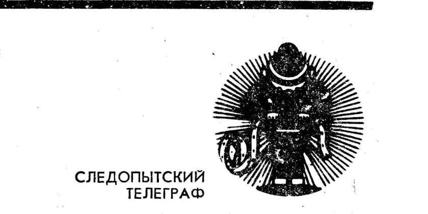 Стедопытский телеграф