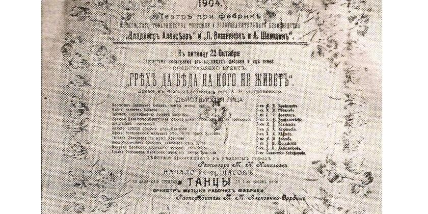 Фабричный театр Станиславского