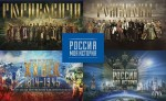 Россия — моя история