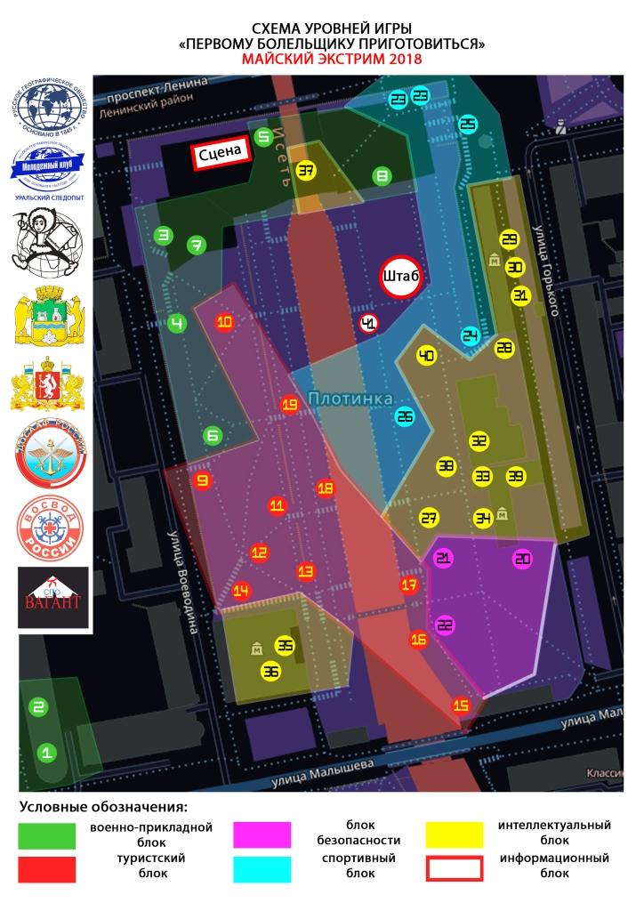 Карта uralstalker квест Майский экстрим 2018