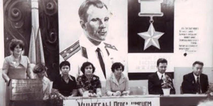 Интернат имени Гагарина