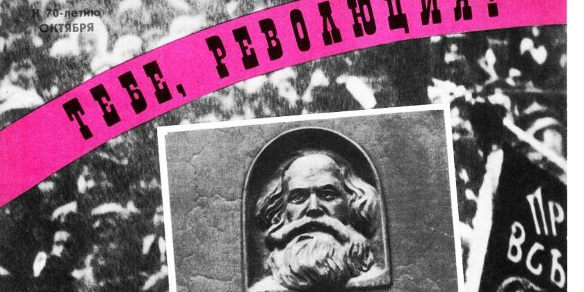 70 лет революции