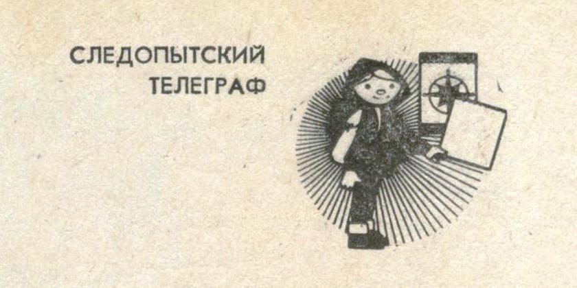 Следопытский телеграф