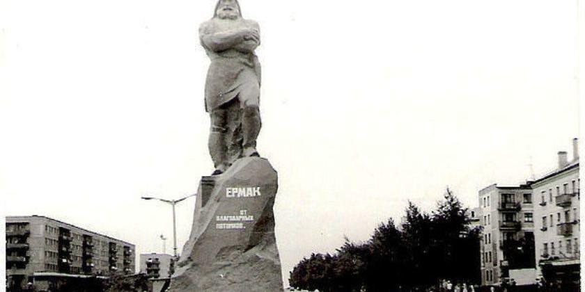 Памятники Ермаку