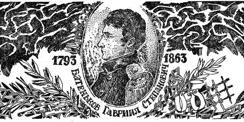 """""""Здесь погребён дворянин Батеньков"""""""