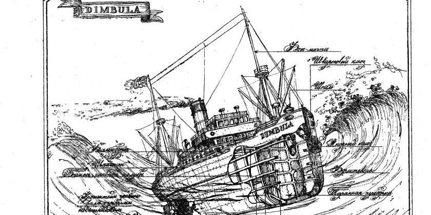 Корабль, который стал кораблём