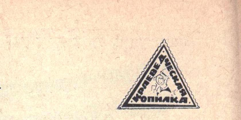краеведческая копилка 60-х