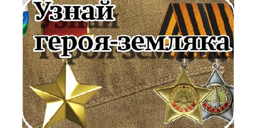 Герои Урала