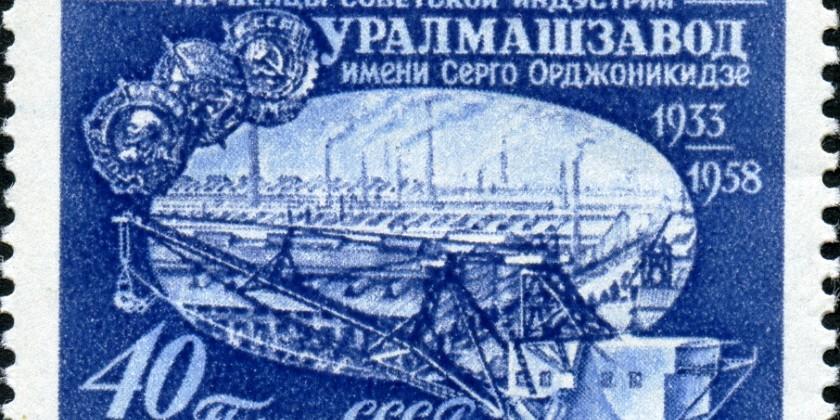 Уральская марка