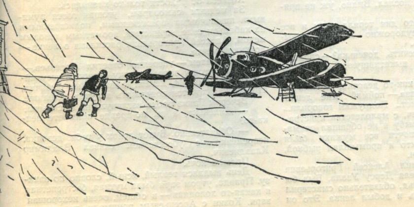 Оля и летчики