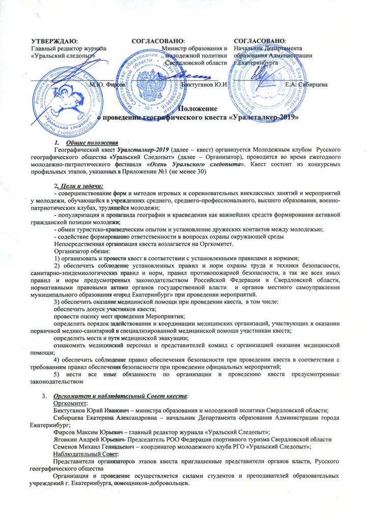 Положение квест ОУС19 образование uralstalker