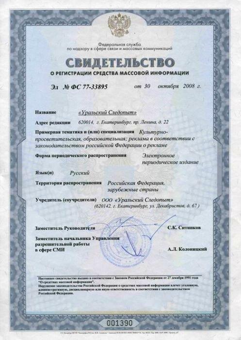 Свидетельство о регистрации электронного СМИ