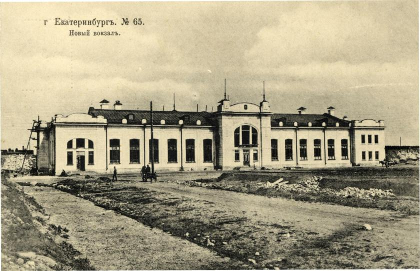 Постройка нового екатеринбургского вокзала. 1910 гг.