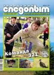 обложка журнала Уральский следопыт 2019 октябрь