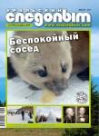 обложка журнала Уральский следопыт декабрь 2019