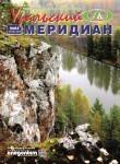 coverUM_2019_2019 12 Уральский меридиан 64