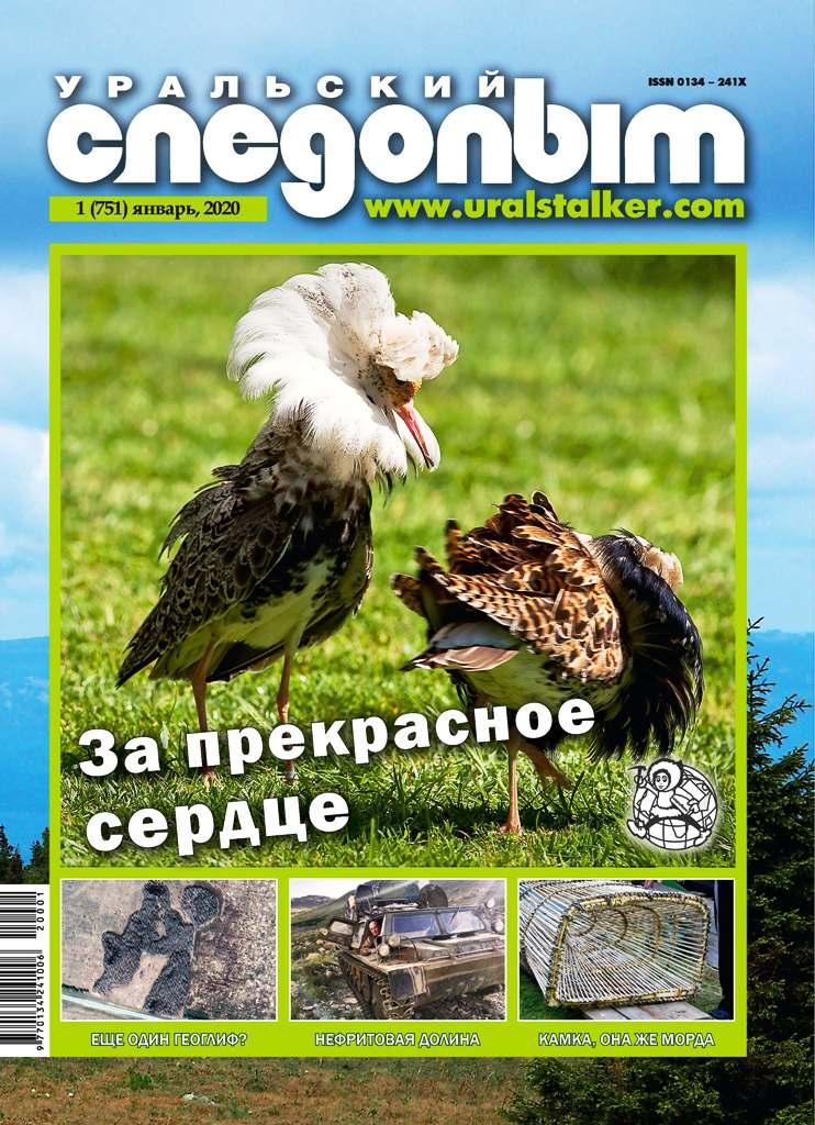 обложка журнала Уральский следопыт 2020 январь