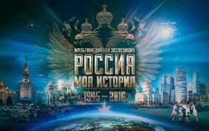 Россия моя история