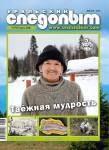 Путешествия по Уралу, краеведение