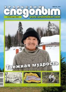 Путешествия по Уралу, краеведение, приключения. Научная Фантастика
