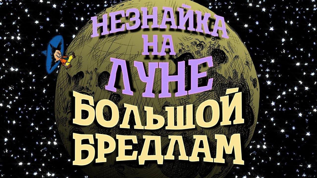 01 Незнайка на Луне 13