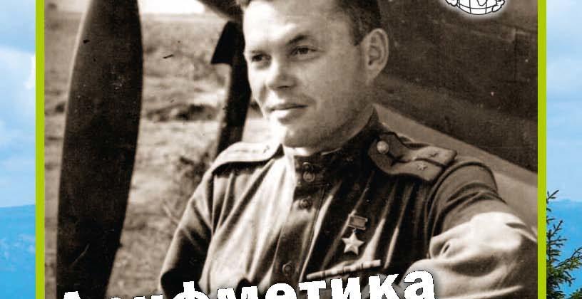 обложка журнала Уральский следопыт 2020 май