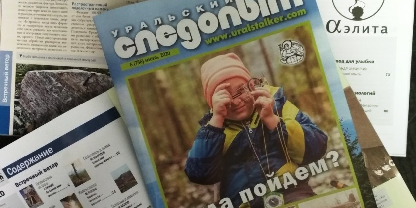 2020-06 июньский номер журнала Уральский следопыт