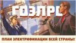 НОВАЯ ЭНЕРГИЯ 11.06.2020  3. История энергетики, план ГОЭЛРО