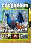 путешествия, приключения, история Урала; научная фантстика