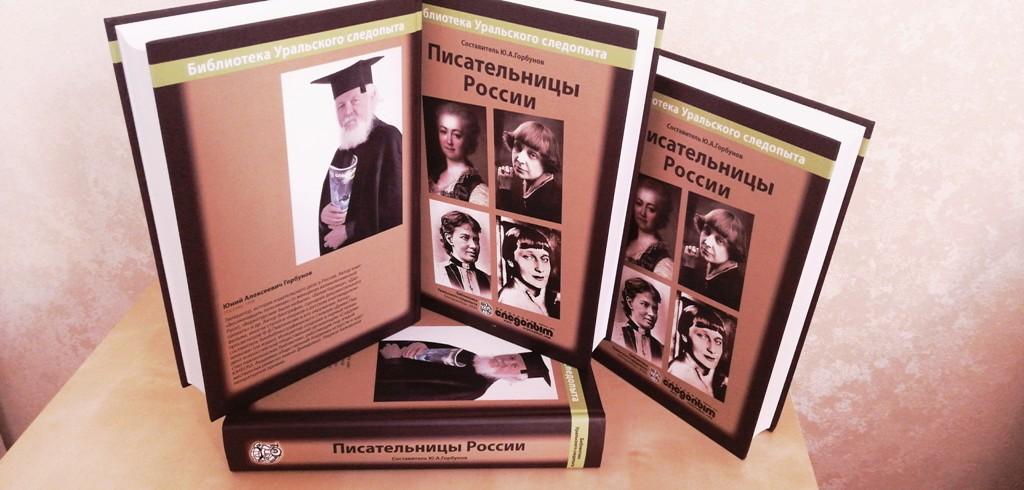 Писательницы России Ю Горбунов (15)