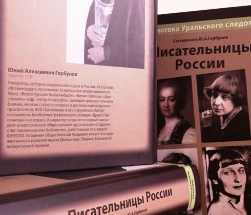 Писательницы России Ю Горбунов (20)