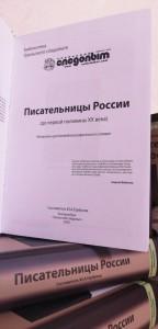 Писательницы России Ю Горбунов (22)