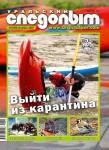"""обложка журнала """"Уральский следопыт"""" октябрь 2020"""