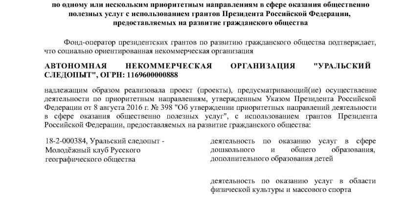 Заключение о надлежащей реализации проекта УС-МКРГО_Страница_1