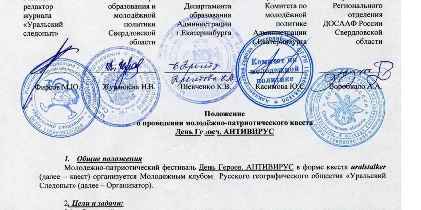 Положение ДеньГероев.АНТИВИРУС - шапка