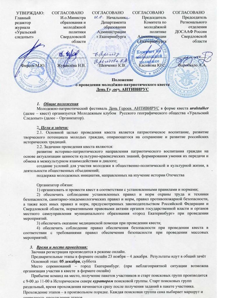 Положение ДеньГероев.АНТИВИРУС__Страница_1