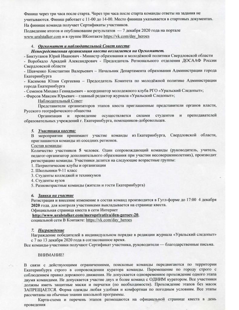 Положение ДеньГероев.АНТИВИРУС__Страница_2