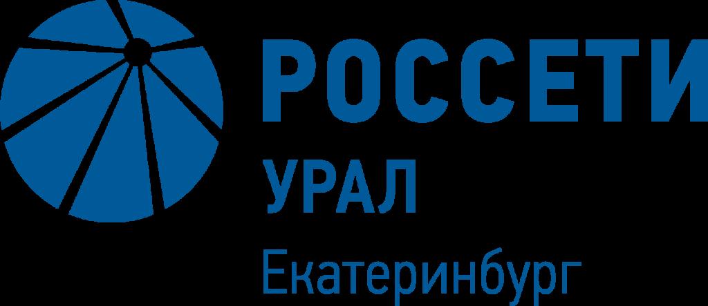 ЛОГО Россети Урал - Екатеринбург