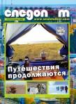 """обложка журнала """"Уральский следопыт"""" ноябрь 2020"""
