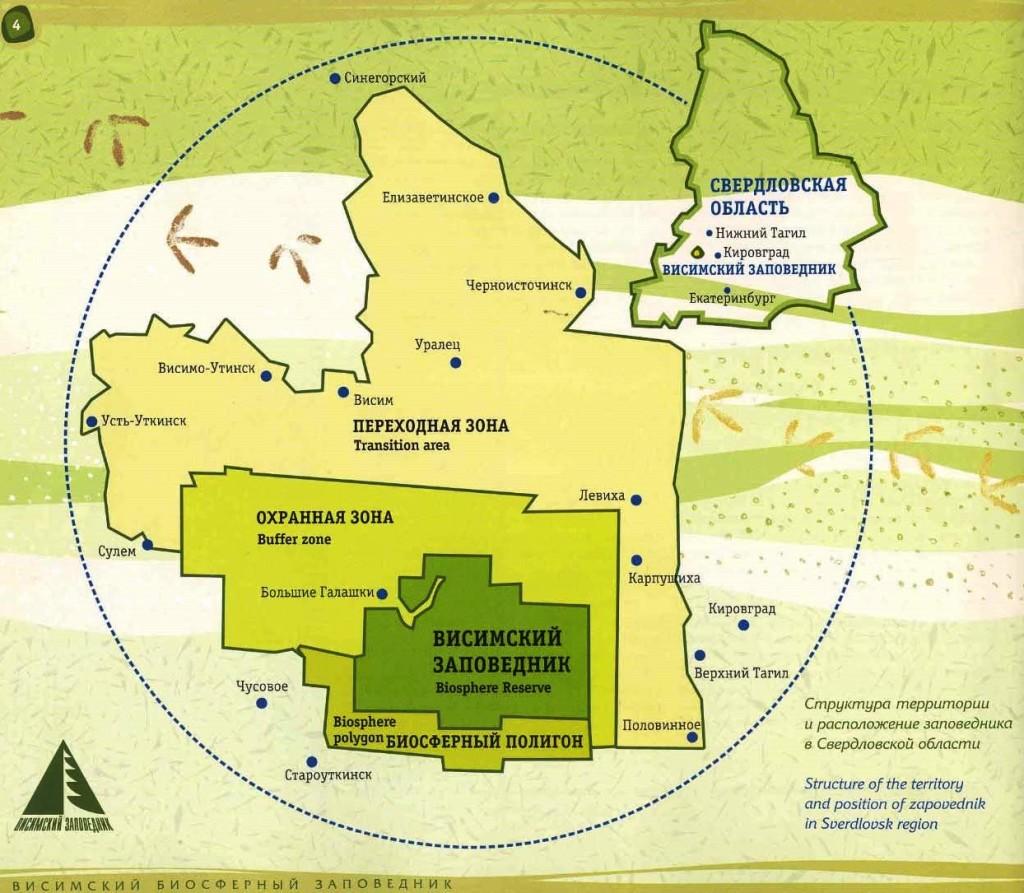 Зона сотрудничества Висимского биосферного заповедника