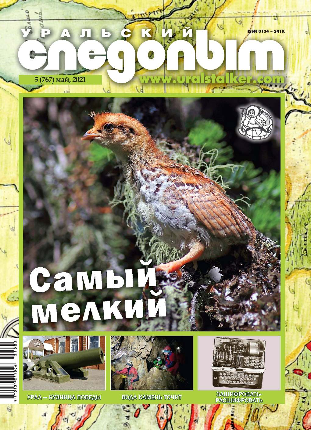 2021-05 cover