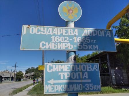 поездка к краеведам в Махнево 3